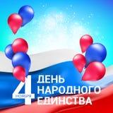 Cartão do cumprimento ao dia da unidade nacional Rússia o 4 de novembro Imagem de Stock Royalty Free