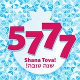 Cartão do hashana de Rosh - tova 5777 de Shana Imagem de Stock