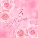 Cartão feliz do dia das mulheres com rosas Imagem de Stock Royalty Free