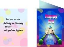 Cartão islâmico para felicitações Imagem de Stock Royalty Free
