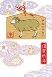 Cartão japonês 2015 do ano novo Imagens de Stock