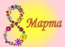 Cartão o 8 de março com flores ilustração do vetor