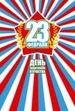Cartão para o 23 de fevereiro Estrela vermelha decorada com wrea dourado ilustração stock