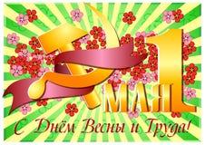 Cartão para o feriado da mola e do trabalho mayday Imagens de Stock