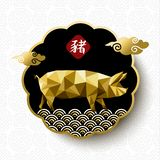 Cartão poli chinês do porco do ouro do ponto baixo do ano novo 2019 ilustração do vetor