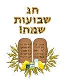 Cartão Shavuot Marca a obrigação contratual de Moses Bible Torah Produtos láteos, orelhas do trigo inscrição dourada no hebraico  ilustração do vetor