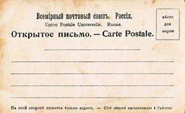 Cartão velho do retorno, até 1917 Fotografia de Stock