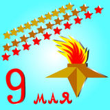 Cartão a Victory Day o 9 de maio a chama eterno, estrelas Fotos de Stock Royalty Free