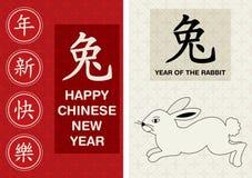 Cartões chineses do ano novo Foto de Stock