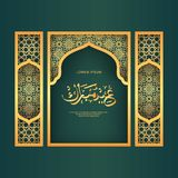 Cart?o de Eid Mubarak ilustração royalty free