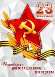 Carta di festa per il 23 febbraio o il 9 maggio Fotografia Stock Libera da Diritti