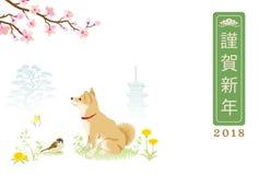 Carta giapponese 2018 del nuovo anno - inu di Shiba nella natura di primavera illustrazione di stock