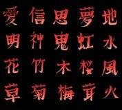 Letra japonesa Foto de archivo libre de regalías