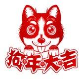 Carta tagliato piano rosso su bianco come simbolo del nuovo anno cinese del cane 2018 Immagini Stock Libere da Diritti
