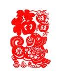 Carta tagliato piano rosso su bianco come simbolo del nuovo anno cinese del cane 2018 il cinese significa la buona fortuna royalty illustrazione gratis