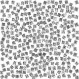 Cartas del periódico japonés abstracto Imagen de archivo libre de regalías