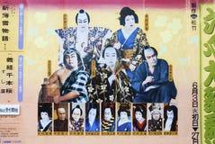 Cartaz dos atores de Kabuki em japão fotos de stock royalty free