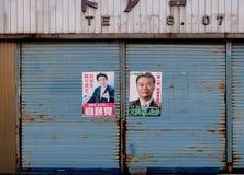 Cartazes políticos japoneses na porta de um mantimento fechado Imagens de Stock