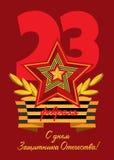 Carte avec le ruban soviétique d'étoile et de Georges avec la branche du laurier Photos libres de droits