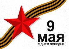 Carte avec lettrage le 9 mai cyrillique Victory Day heureuse Illustration de vecteur avec l'étoile et le ruban soviétiques rouges illustration libre de droits