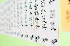 Carte chez un Resturant chinois Photos libres de droits
