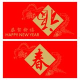 Carte chinoise d'an neuf Image stock