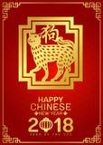 Carte chinoise heureuse de la nouvelle année 2018 avec le chien de moyen de mot de porcelaine de zodiaque de chien d'or dans le c Photos libres de droits