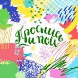 Carte créative artistique colorée dans la langue russe Photos stock