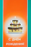 Carte d'anniversaire, gâteau Photo libre de droits