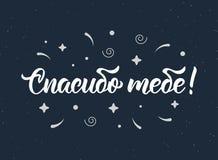 Carte de cadeau d'isolement sur le blanc Citation manuscrite moderne dans le Russe avec les éléments décoratifs Citation calligra illustration libre de droits