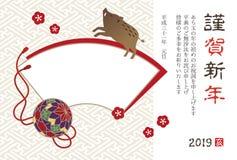Carte de nouvelle année avec des cadres de photo, un porc sauvage et un handb japonais illustration de vecteur