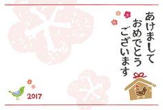 Carte de nouvelle année avec la plaque en bois Photo stock