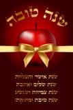 Carte de Shana Tova avec la pomme illustration libre de droits
