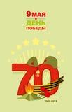 Carte de Victory Day 9 peuvent salut Carte de félicitation Ruban de illustration libre de droits