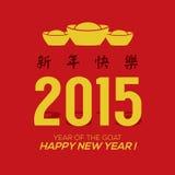 Carte de voeux 2015 avec des alphabets de chinois traditionnel Photos stock