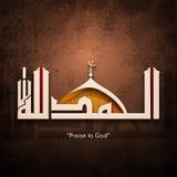 Carte de voeux avec la calligraphie arabe du souhait (DUA) illustration stock