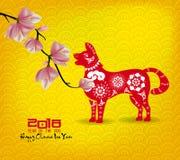 Carte de voeux 2018 de bonne année et nouvelle année chinoise du chien Images libres de droits
