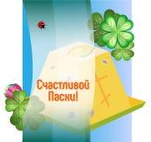 Carte de voeux carrée de vecteur pour Pâques orthodoxe Image libre de droits