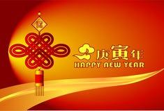 Carte de voeux chinoise de l'an 2010 neuf Image libre de droits