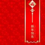 Carte de voeux chinoise de nouvelle année illustration de vecteur