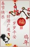 Carte de voeux chinoise de nouvelle année d'affaires imprimables Images libres de droits
