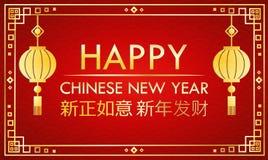Carte de voeux chinoise heureuse de conception de fond de nouvelle année