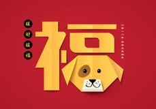 Carte de voeux chinoise de la nouvelle année 2018 avec le chien d'origami Illustration de Vecteur