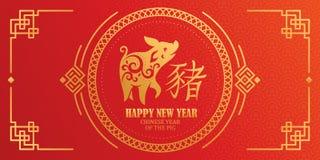 Carte de voeux chinoise de nouvelle année avec le porc stylisé illustration stock