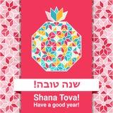 Carte de voeux de hashana de Rosh - tova de Shana illustration stock