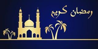 Carte de voeux de Ramadan Photographie stock libre de droits