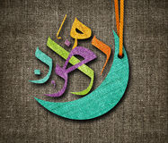 Carte de voeux de Ramadan Kareem Photos libres de droits
