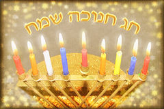 Carte de voeux heureuse de Hanoucca Images stock