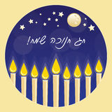 Carte de voeux heureuse de Hanukkah Photos stock