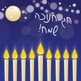 Carte de voeux heureuse de Hanukkah Photo libre de droits
